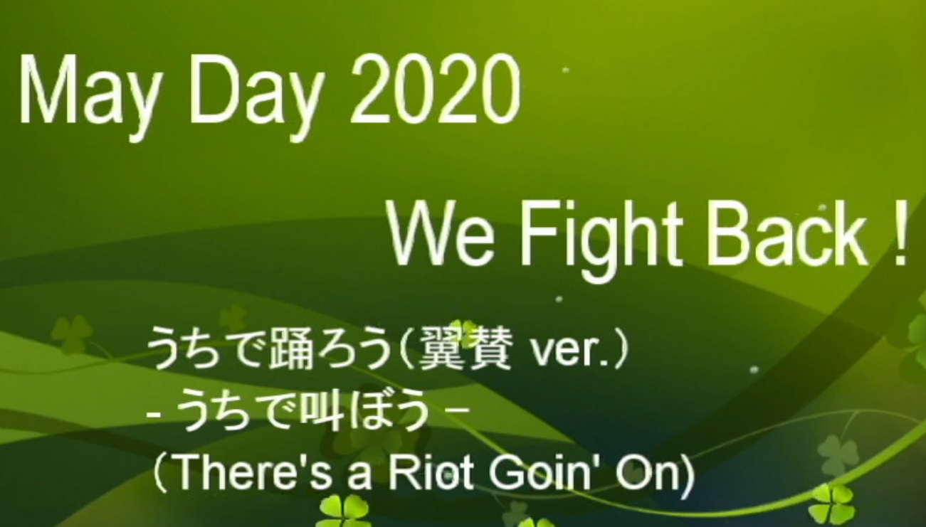 うちで踊ろう(翼賛 ver.)- うちで叫ぼう(There's a Riot Goin' On)