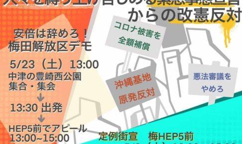 安倍は辞めろ!梅田解放区デモ