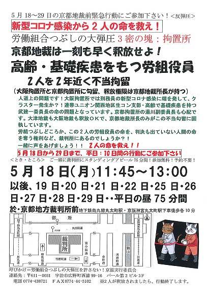 518京都地裁抗議行動