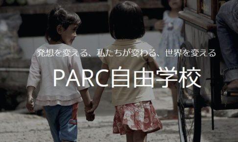 PARC自由学校