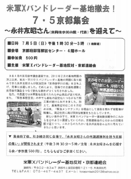 米軍Xバンドレーダー基地撤去!7・5京都集会