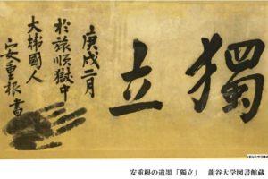 安重根の遺墨「独立」 龍谷大学図書館蔵