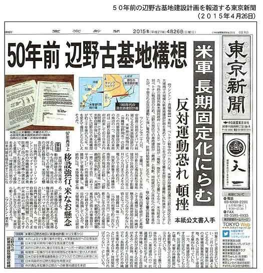 50年前の辺野古基地建設計画を報道する東京新聞