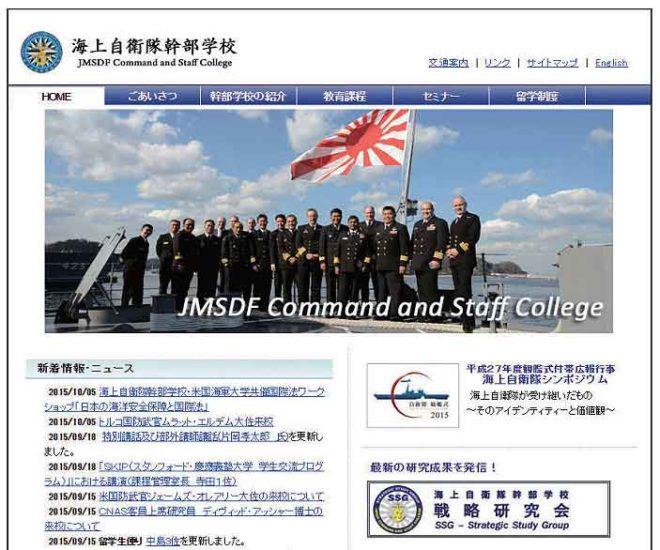 海上自衛隊幹部学校ホームページ