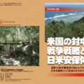 米国の対中国戦略と辺野古新基地建設(テキスト版)