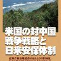 ブックレット】米国の対中国戦略と辺野古新基地建設(ダウンロード版)