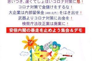 安倍内閣の暴走を止めよう 集会&デモ(名古屋)