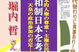 天皇代替わりに異議あり!関西集会 いま共和制日本を考える
