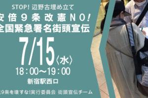 STOP!辺野古埋め立て『安倍9条改憲NO!全国緊急署名街頭宣伝』