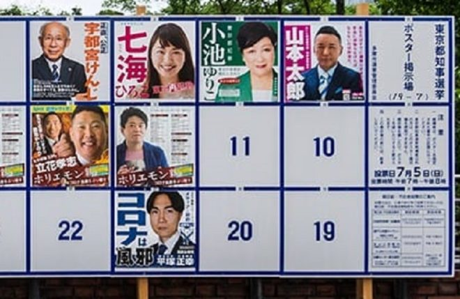 2020都知事選ポスター
