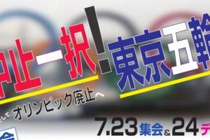 中止一択! 東京五輪 7.23集会