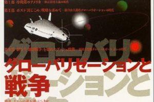 グローバリゼーションと戦争―宇宙と核グローバリゼーションと戦争―宇宙と核