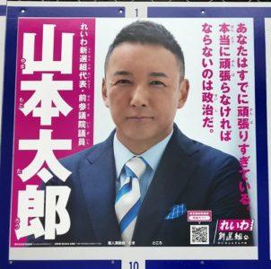 山本太郎さん都知事選ポスター