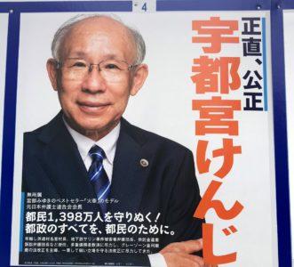 宇都宮けんじさんポスター