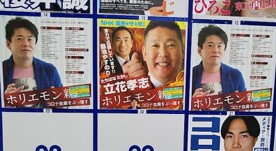 立花孝志のアホなポスター