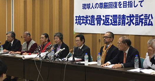 琉球遺骨返還請求訴訟支援集会