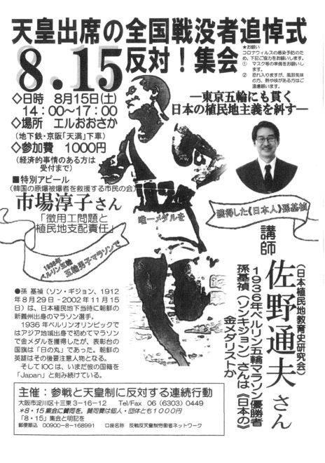 天皇出席の全国戦没者追悼式8.15反対!大阪集会~孫基禎さんは《日本の》金メダリストか
