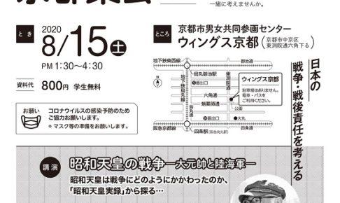 8・15を問い続ける京都集会~日本の戦争・戦後責任を考える