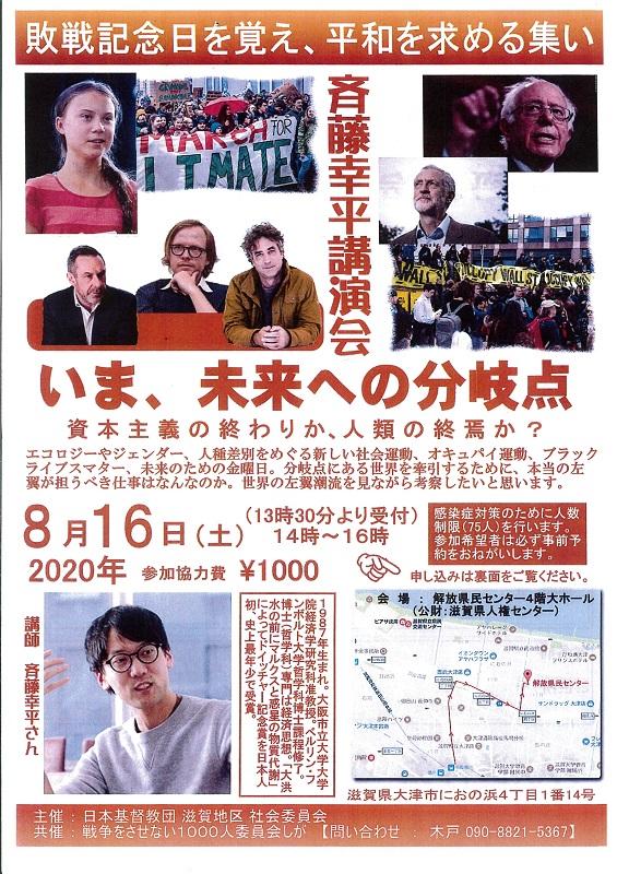 敗戦記念日を覚え、平和を求める集い 斉藤幸平講演会