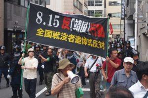 国家による「慰霊・追悼」を許すな!8.15 反「靖国」行動