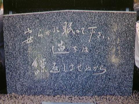 広島原爆慰霊碑