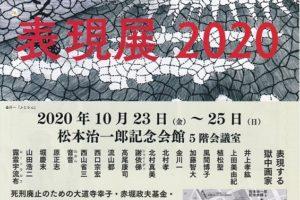 死刑囚表現展 2020
