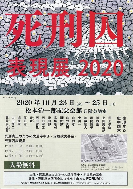 死刑囚表現展 2020/八丁堀 | #旗旗