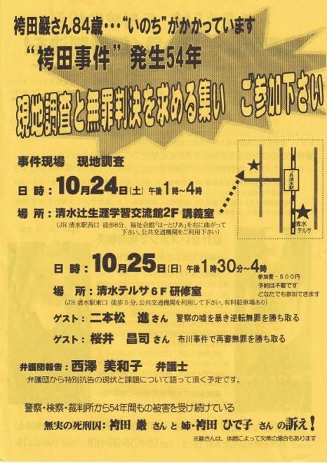 """""""袴田事件""""発生54年 現地調査と無罪判決を求める集い"""