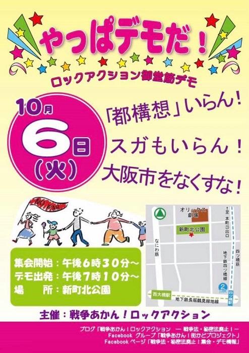 やっぱりデモだ!ロックアクション御堂筋デモ「都構想」いらん!スガもいらん!大阪市をなくすな!