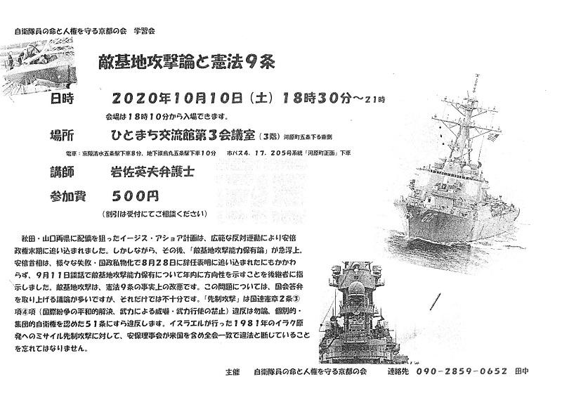 自衛隊員の命の人権を守る京都の会 学習会 敵基地攻撃論と憲法9条