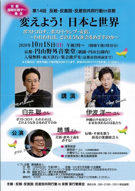 第14回 反戦・反貧困・反差別共同行動 in 京都