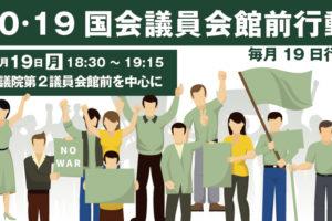 10・19国会議員会館前行動