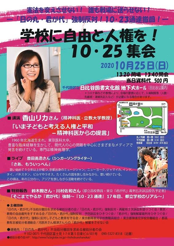 学校に自由と人権を!10・25集会