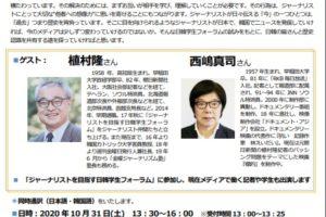 日韓の歴史認識をめぐる問題にジャーナリストと共に目を向けて