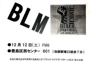 米ブラック・ライブズ・マター運動は未来を変えるか~大谷行雄 元ブラック・パンサー準党員に聞く