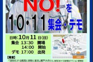 コロナ対策に便乗した戦争・治安・改憲にNO!を10・11集会・デモ
