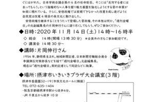 憲法9条の会・関西 総会&講演会「菅政権の本性は?」