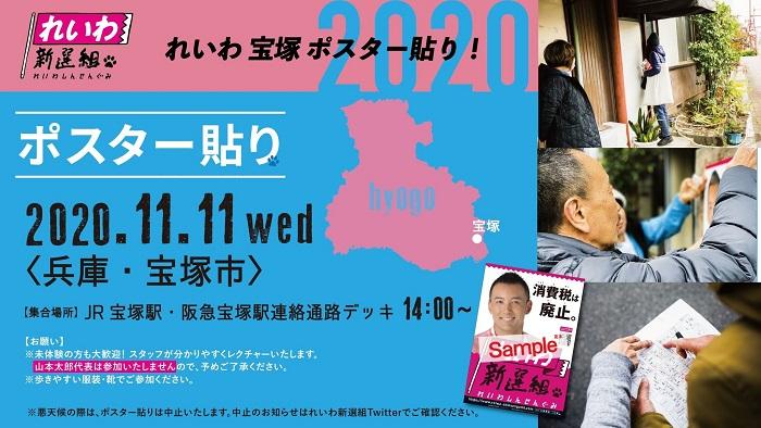 山本太郎 ソーシャルディスタンス街宣&ポスター貼り in 兵庫