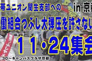 連帯ユニオン関生支部への労働組合つぶし大弾圧を許さない!11・24集会