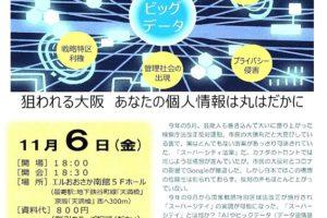 スーパーシティ構想とは何か?-住民投票後の大阪を考える