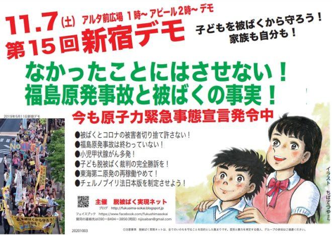 子どもを被ばくから守ろう!家族も、自分も!第15回新宿デモ