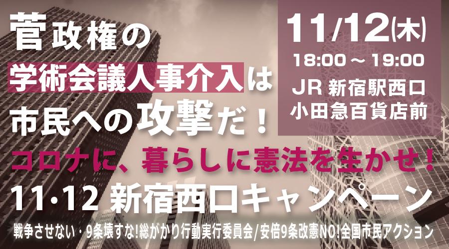 菅政権の学術会議人事介入は市民への攻撃だ!コロナに暮らしに憲法を生かせ!11・12新宿西口キャンペーン