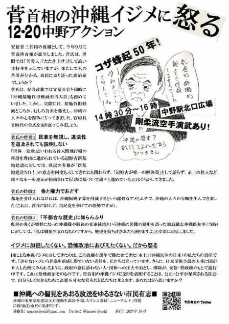 コザ蜂起から50年!菅首相の沖縄イジメに怒る12・20中野アクション