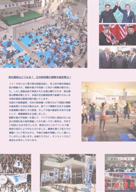 朝鮮半島情勢講演会~統一マダン東京特別企画