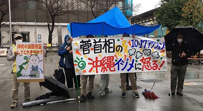 菅首相の沖縄イジメに怒る10・17中野アクション