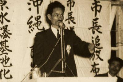 瀬長 亀次郎
