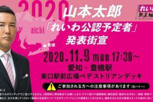 山本太郎 街頭「れいわ公認予定者」発表 !&ポスター貼り in 愛知県