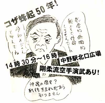 菅首相の沖縄イジメに怒る12・20中野アクション