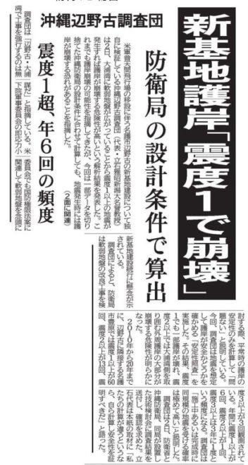 震度1以上の地震で護岸崩壊の可能性・琉球新報2020・7・3