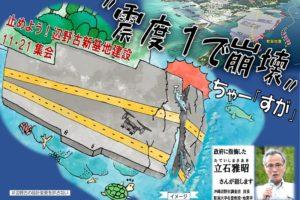 止めよう!辺野古新基地建設11・21集会